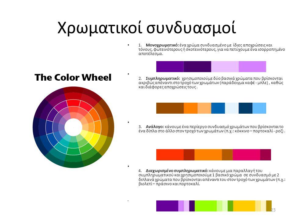 Χρωματικοί συνδυασμοί • 1.