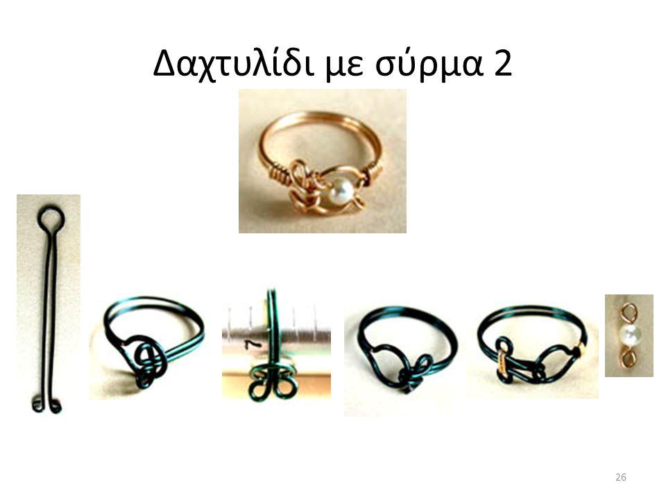 Δαχτυλίδι με σύρμα 2 26