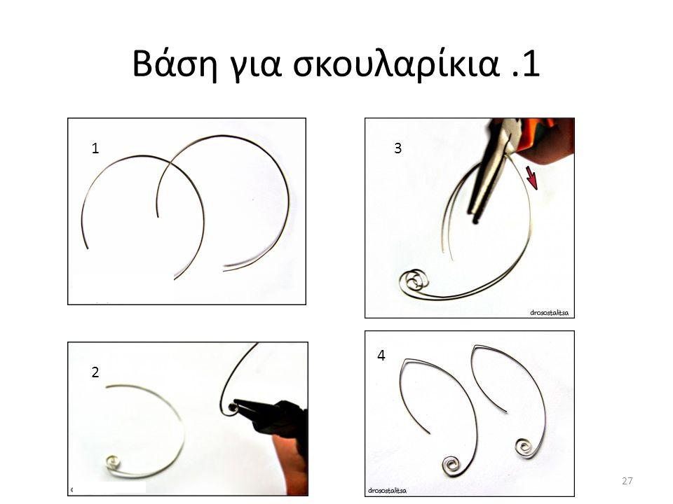 Βάση για σκουλαρίκια.1 1 2 3 4 27