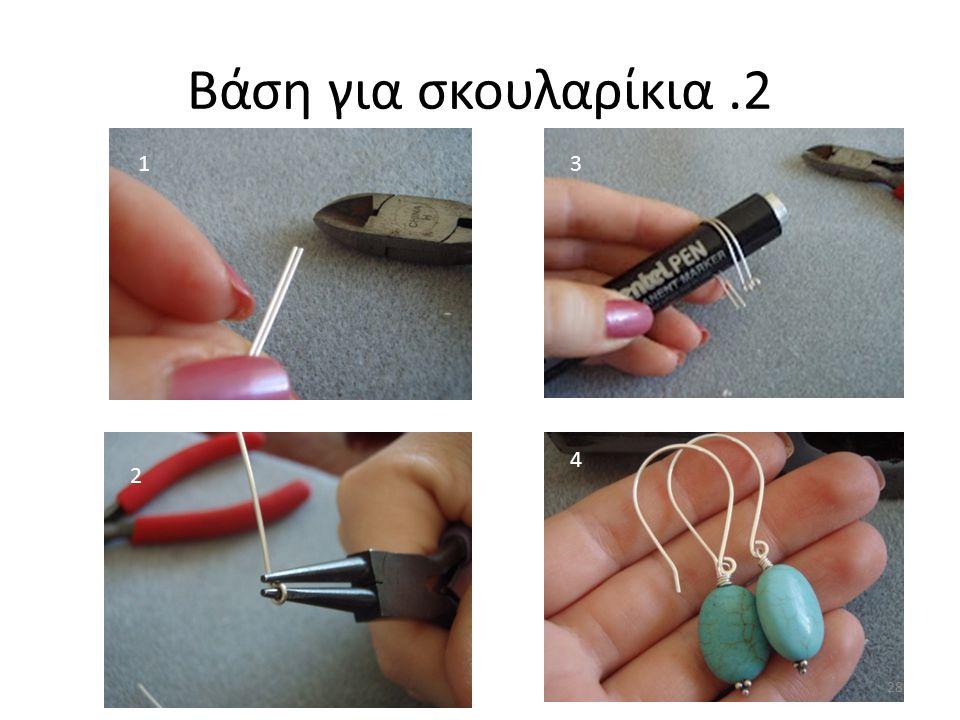 Βάση για σκουλαρίκια.2 2 3 4 1 28