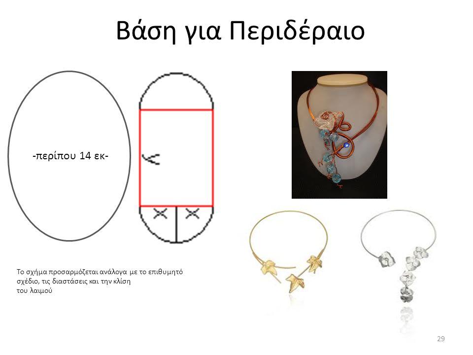 Βάση για Περιδέραιο 1141 -περίπου 14 εκ- 29 Το σχήμα προσαρμόζεται ανάλογα με το επιθυμητό σχέδιο, τις διαστάσεις και την κλίση του λαιμού