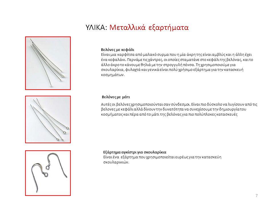 ΥΛΙΚΑ: Μεταλλικά εξαρτήματα Βελόνες με κεφάλι Είναι μια καρφίτσα από μαλακό συρμα που η μία άκρη της είναι αμβλύς και η άλλη έχει ένα κεφαλάκι.
