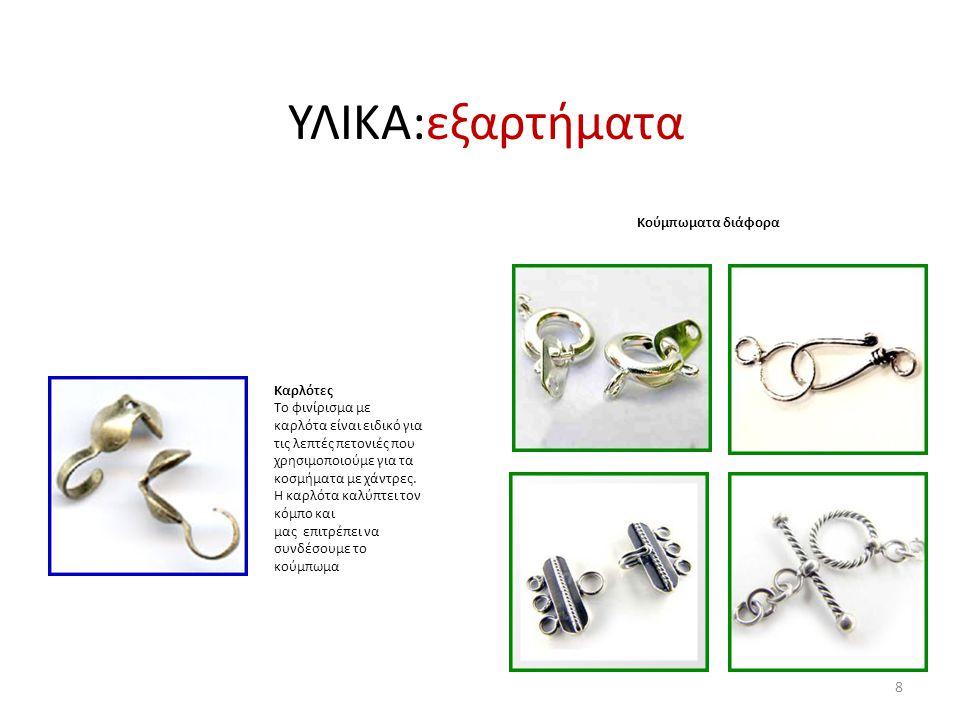 ΥΛΙΚΑ:εξαρτήματα Καρλότες Το φινίρισμα με καρλότα είναι ειδικό για τις λεπτές πετονιές που χρησιμοποιούμε για τα κοσμήματα με χάντρες.