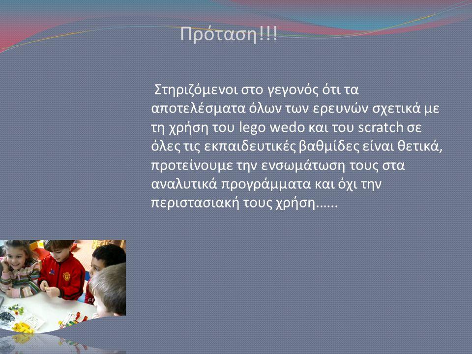Πρόταση!!! Στηριζόμενοι στο γεγονός ότι τα αποτελέσματα όλων των ερευνών σχετικά με τη χρήση του lego wedo και του scratch σε όλες τις εκπαιδευτικές β