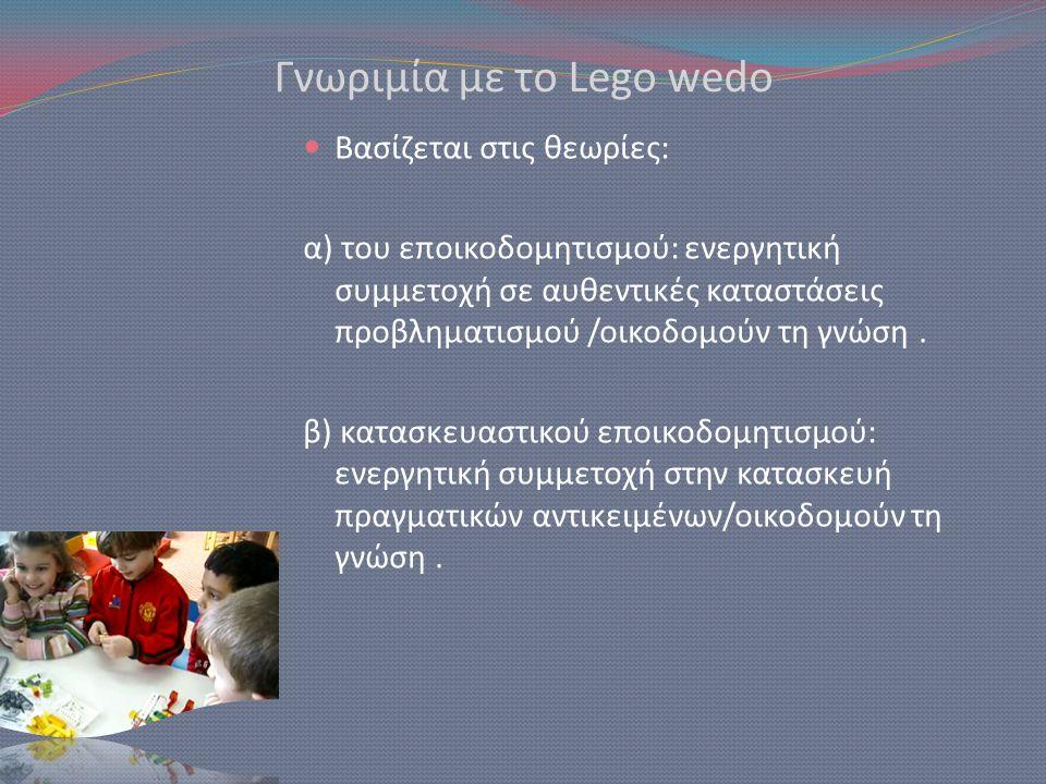 Γνωριμία με το Lego wedο  Βασίζεται στις θεωρίες: α) του εποικοδομητισμού: ενεργητική συμμετοχή σε αυθεντικές καταστάσεις προβληματισμού /οικοδομούν