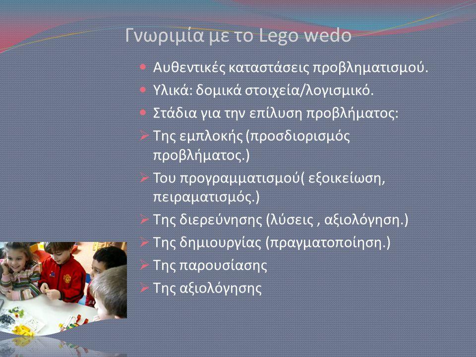 Γνωριμία με το Lego wedο  Αυθεντικές καταστάσεις προβληματισμού.  Υλικά: δομικά στοιχεία/λογισμικό.  Στάδια για την επίλυση προβλήματος:  Της εμπλ