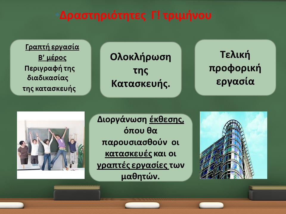 Διοργάνωση έκθεσης, όπου θα παρουσιασθούν οι κατασκευές και οι γραπτές εργασίες των μαθητών.