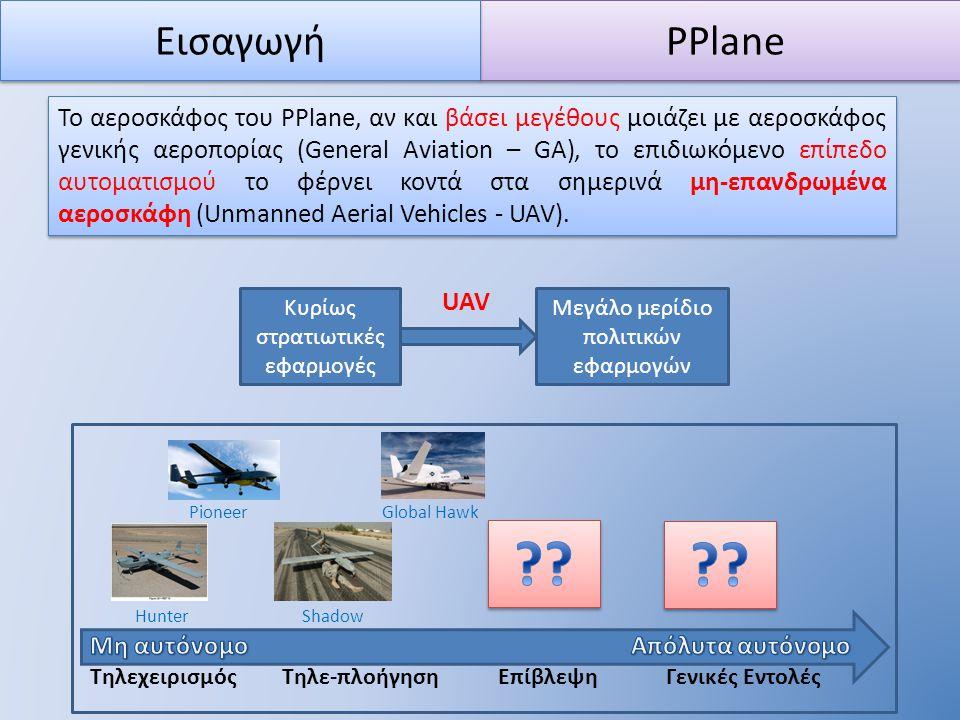 Το αεροσκάφος του PPlane, αν και βάσει μεγέθους μοιάζει με αεροσκάφος γενικής αεροπορίας (General Aviation – GA), το επιδιωκόμενο επίπεδο αυτοματισμού το φέρνει κοντά στα σημερινά μη-επανδρωμένα αεροσκάφη (Unmanned Aerial Vehicles - UAV).