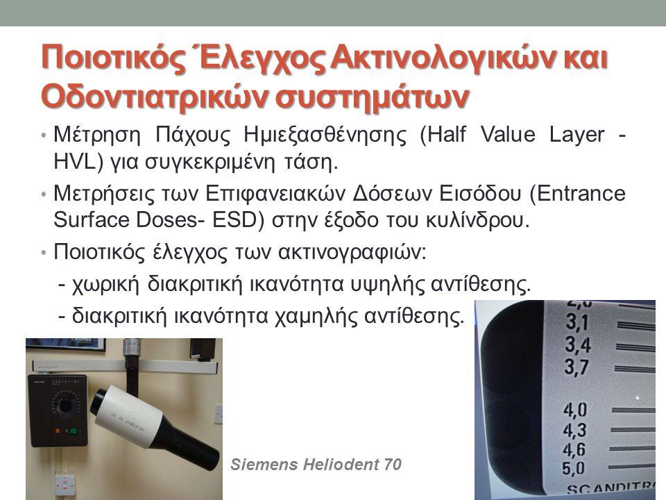 Ποιοτικός Έλεγχος Ακτινολογικών και Οδοντιατρικών συστημάτων • Μέτρηση Πάχους Hμιεξασθένησης (Half Value Layer - HVL) για συγκεκριμένη τάση. • Μετρήσε