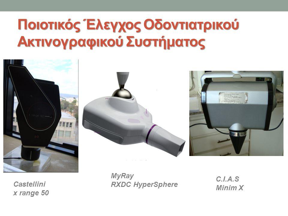 Ποιοτικός Έλεγχος Οδοντιατρικού Ακτινογραφικού Συστήματος Castellini x range 50 C.I.A.S Minim X MyRay RXDC HyperSphere