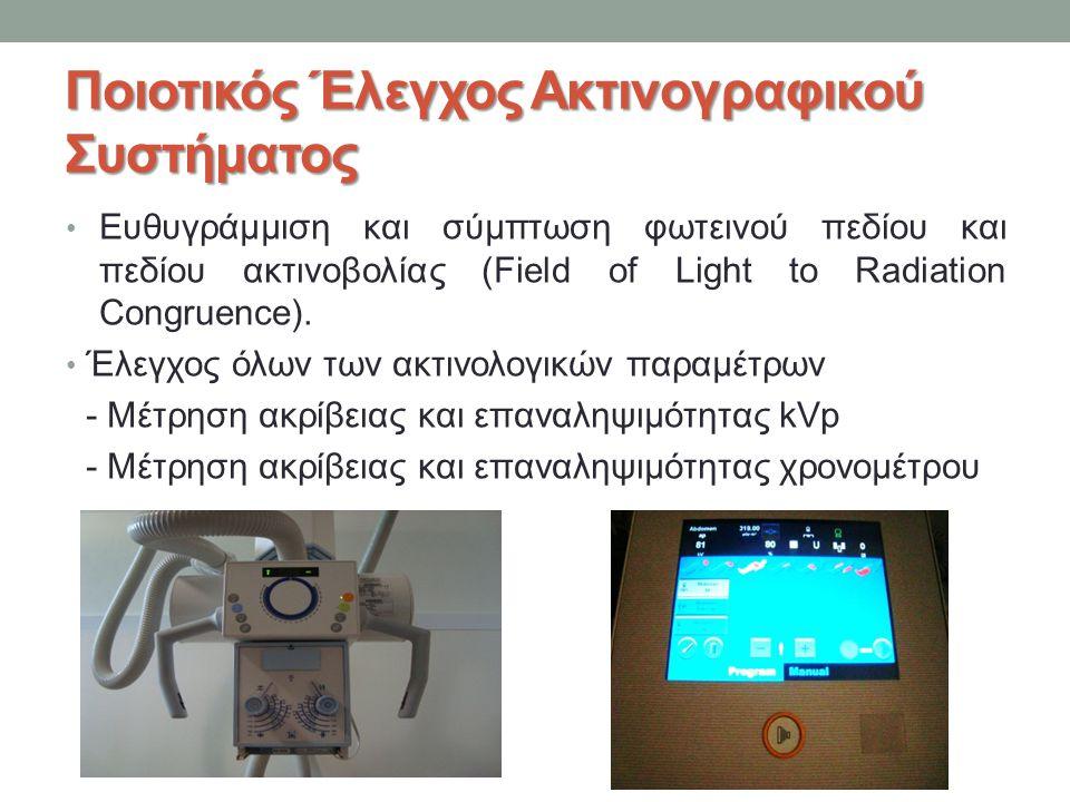Ποιοτικός Έλεγχος Ακτινογραφικού Συστήματος • Ευθυγράμμιση και σύμπτωση φωτεινού πεδίου και πεδίου ακτινοβολίας (Field of Light to Radiation Congruenc