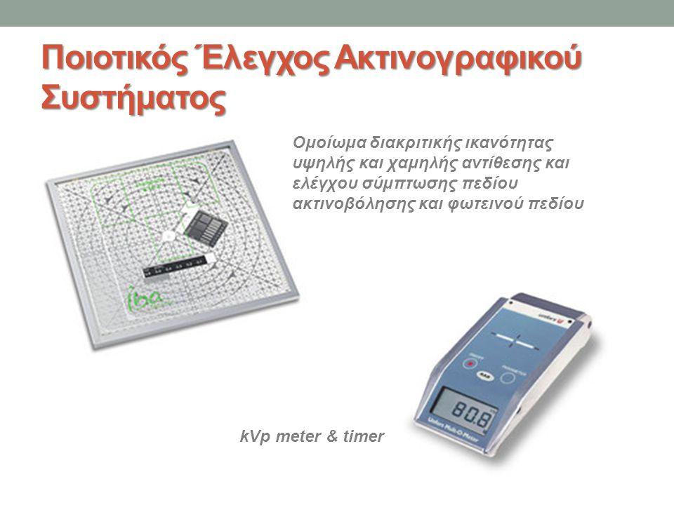 Ποιοτικός Έλεγχος Ακτινογραφικού Συστήματος kVp meter & timer Ομοίωμα διακριτικής ικανότητας υψηλής και χαμηλής αντίθεσης και ελέγχου σύμπτωσης πεδίου