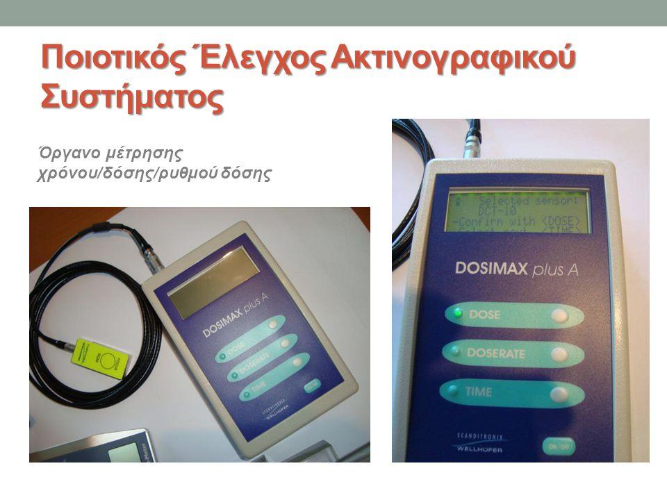 Ποιοτικός Έλεγχος Ακτινογραφικού Συστήματος Όργανο μέτρησης χρόνου/δόσης/ρυθμού δόσης