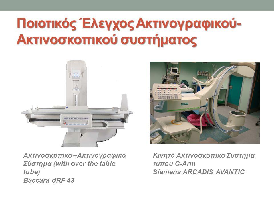Ποιοτικός Έλεγχος Ακτινογραφικού- Ακτινοσκοπικού συστήματος Κινητό Ακτινοσκοπικό Σύστημα τύπου C-Arm Siemens ARCADIS AVANTIC Ακτινοσκοπικό –Ακτινογραφ