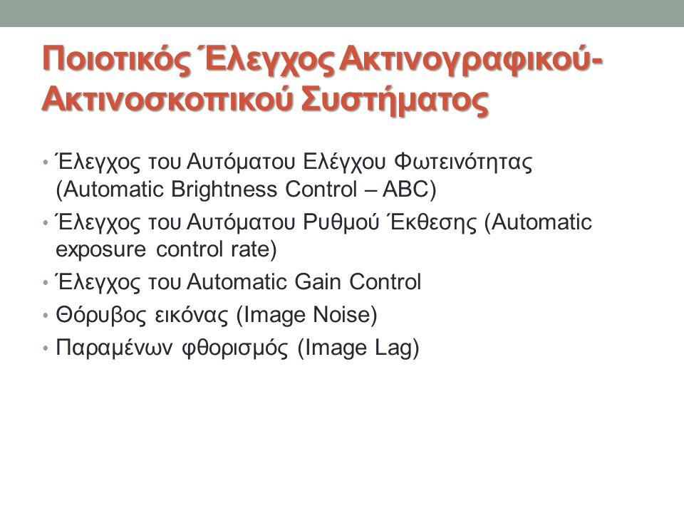 Ποιοτικός Έλεγχος Ακτινογραφικού- Ακτινοσκοπικού Συστήματος • Έλεγχος του Αυτόματου Ελέγχου Φωτεινότητας (Automatic Brightness Control – ΑBC) • Έλεγχο