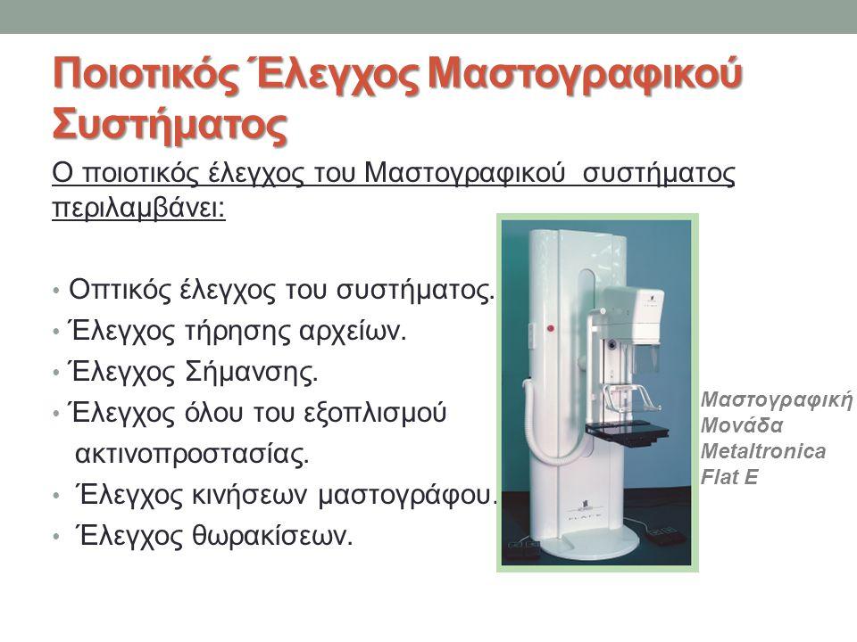 Ποιοτικός Έλεγχος Μαστογραφικού Συστήματος Ο ποιοτικός έλεγχος του Μαστογραφικού συστήματος περιλαμβάνει: • Οπτικός έλεγχος του συστήματος. • Έλεγχος