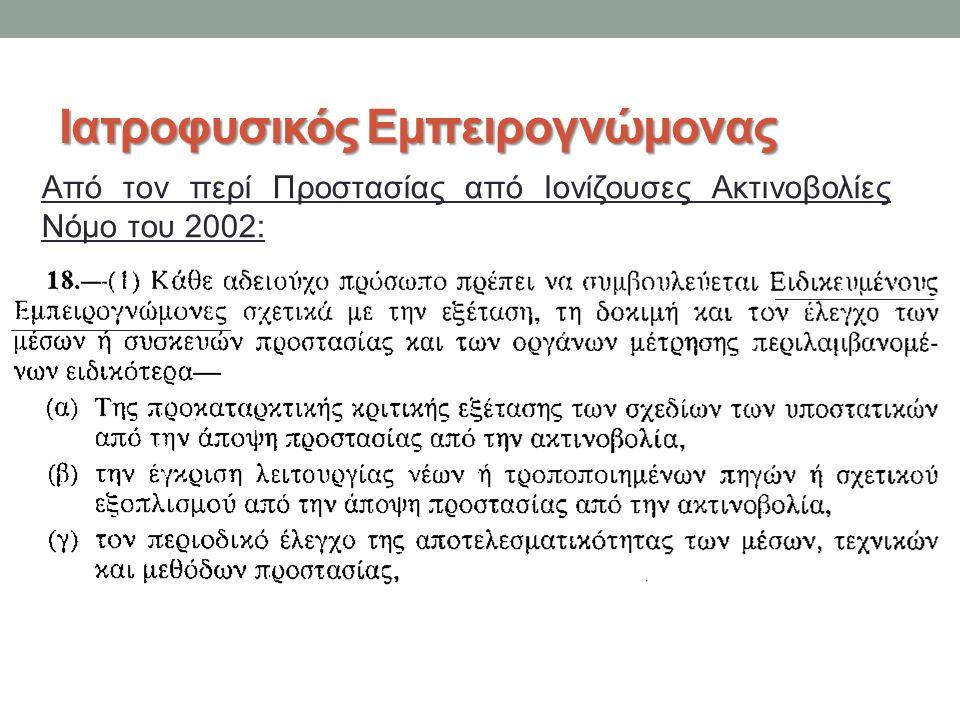 Ιατροφυσικός Εμπειρογνώμονας Από τον περί Προστασίας από Ιονίζουσες Ακτινοβολίες Νόμο του 2002: