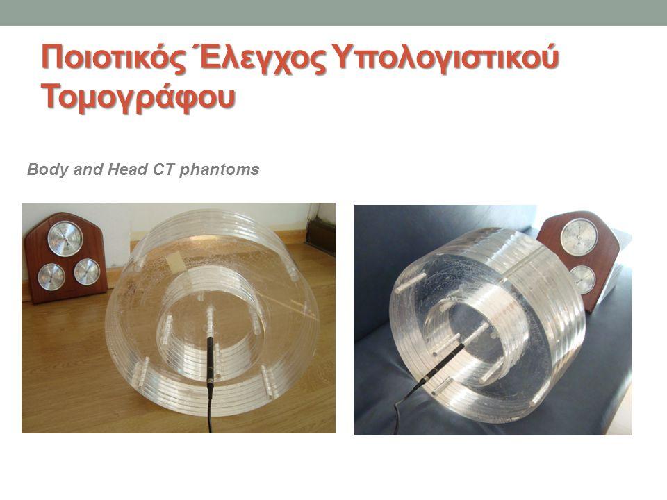 Ποιοτικός Έλεγχος Υπολογιστικού Τομογράφου Body and Head CT phantoms