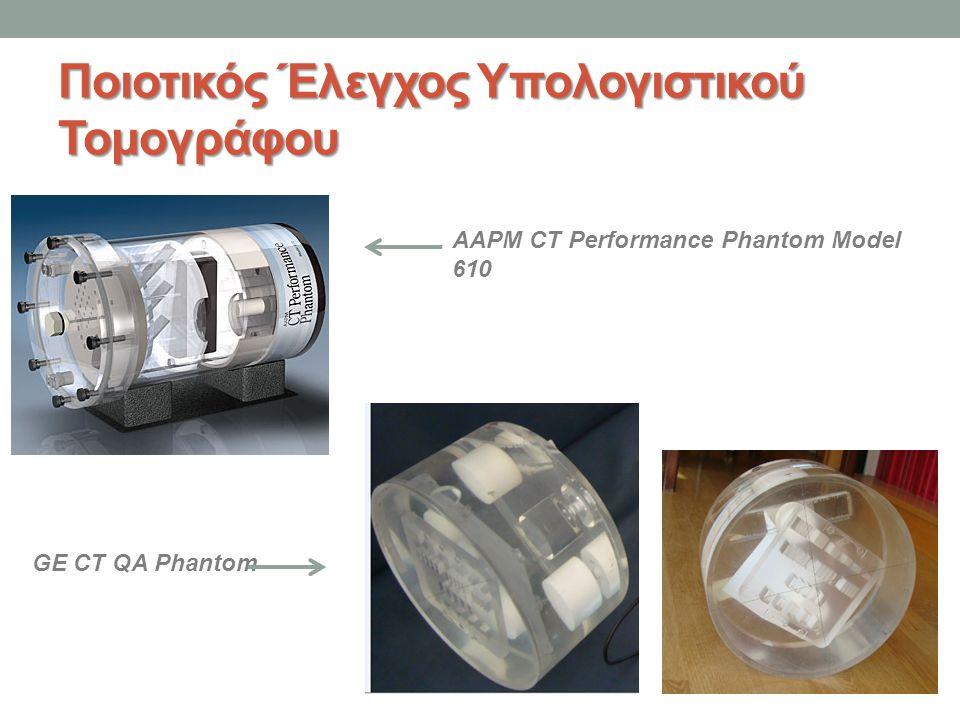 Ποιοτικός Έλεγχος Υπολογιστικού Τομογράφου AAPM CT Performance Phantom Model 610 GE CT QA Phantom