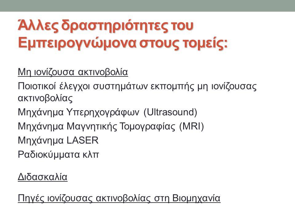 Άλλες δραστηριότητες του Εμπειρογνώμονα στους τομείς: Μη ιονίζουσα ακτινοβολία Ποιοτικοί έλεγχοι συστημάτων εκπομπής μη ιονίζουσας ακτινοβολίας Μηχάνη
