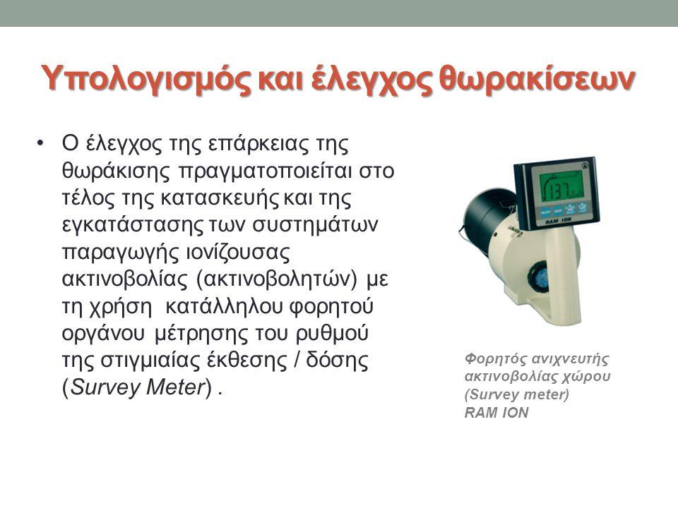 Υπολογισμός και έλεγχος θωρακίσεων Φορητός ανιχνευτής ακτινοβολίας χώρου (Survey meter) RAM ION •Ο έλεγχος της επάρκειας της θωράκισης πραγματοποιείτα