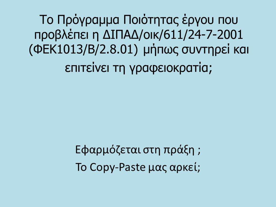 Το Πρόγραμμα Ποιότητας Έργου που προβλέπεται και δομείται με βάση τη ΔΙΠΑΔ/οικ/611/24-7-2001 (ΦΕΚ 1013/Β/ 02.08.2001), και το οποίο απαιτείται για κάποιες από τις κατηγορίες έργων, θα πρέπει να αναθεωρηθεί, επικαιροποιηθεί και εκσυγχρονισθεί.