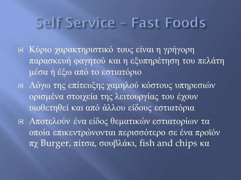  Κύριο χαρακτηριστικό τους είναι η γρήγορη παρασκευή φαγητού και η εξυπηρέτηση του πελάτη μέσα ή έξω από το εστιατόριο  Λόγω της επίτευξης χαμηλού κ