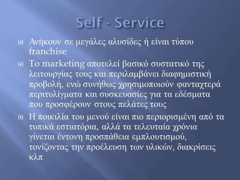  Ανήκουν σε μεγάλες αλυσίδες ή είναι τύπου franchise  To marketing αποτελεί βασικό συστατικό της λειτουργίας τους και περιλαμβάνει διαφημιστική προβ