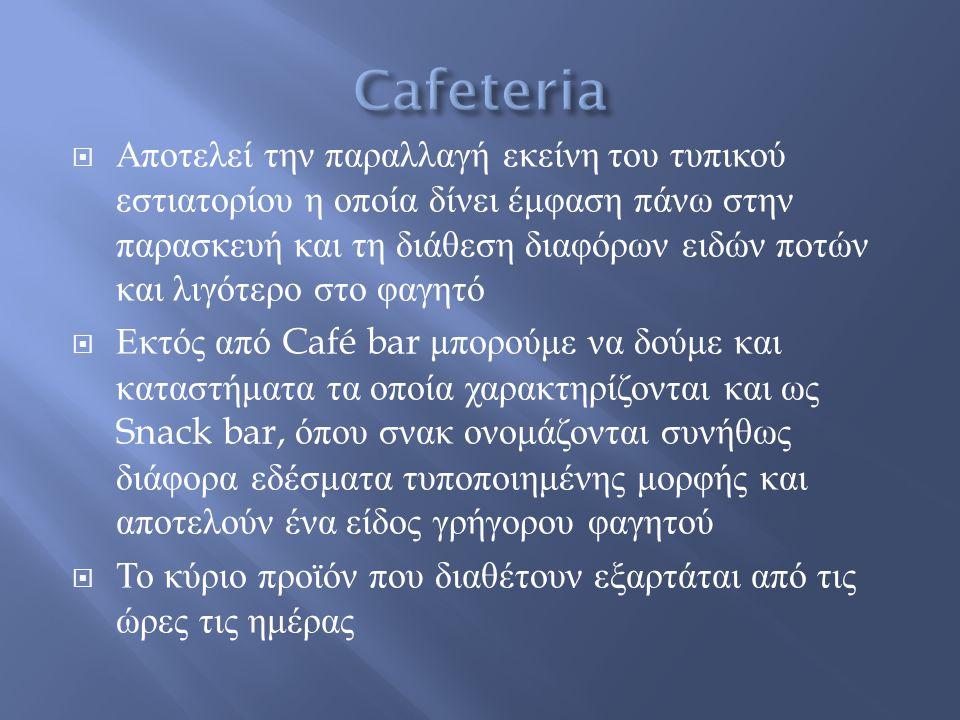  Αποτελεί την παραλλαγή εκείνη του τυπικού εστιατορίου η οποία δίνει έμφαση πάνω στην παρασκευή και τη διάθεση διαφόρων ειδών ποτών και λιγότερο στο