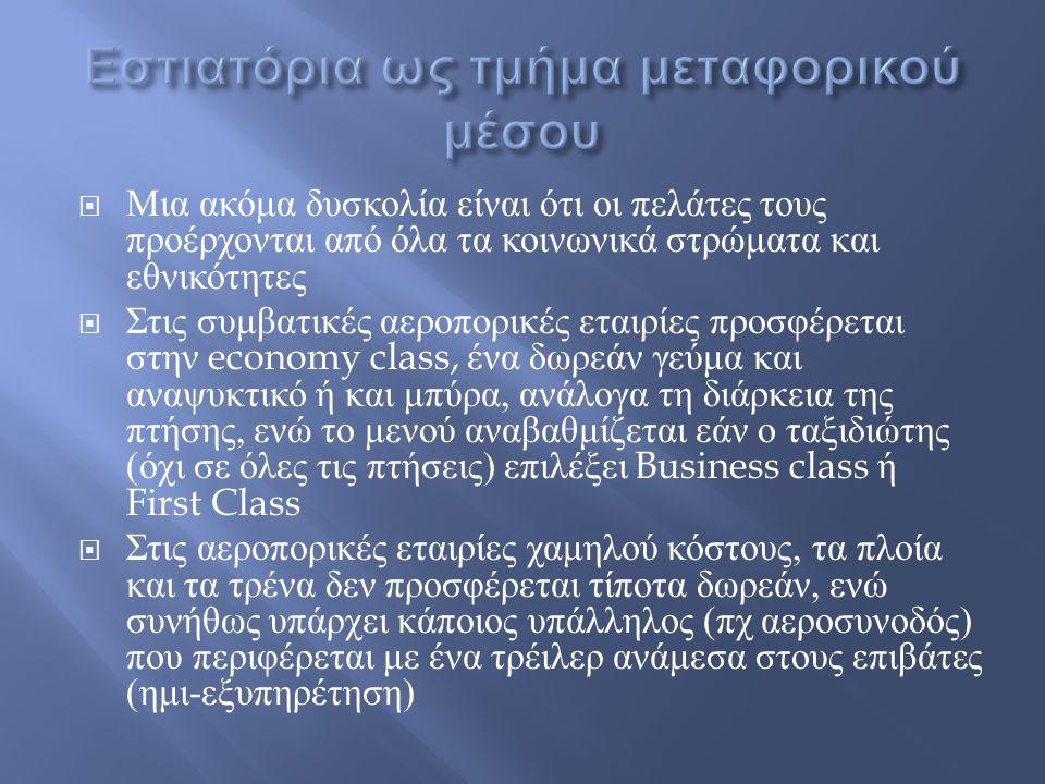  Μια ακόμα δυσκολία είναι ότι οι πελάτες τους προέρχονται από όλα τα κοινωνικά στρώματα και εθνικότητες  Στις συμβατικές αεροπορικές εταιρίες προσφέ