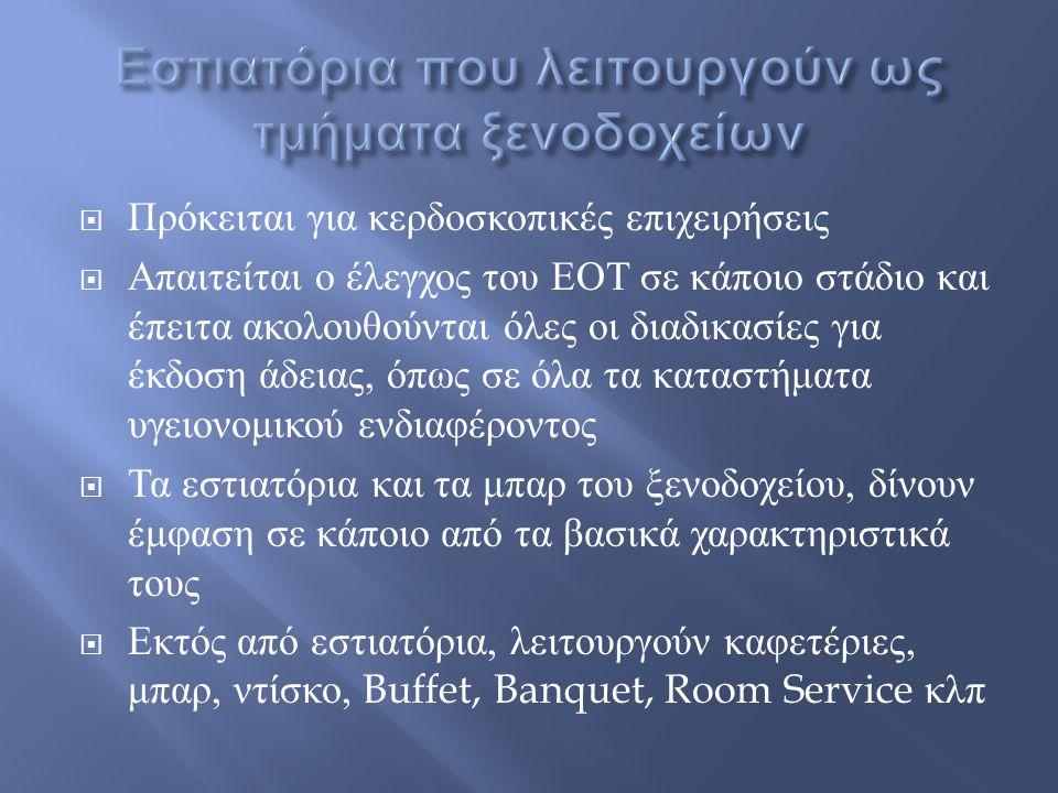  Πρόκειται για κερδοσκοπικές επιχειρήσεις  Απαιτείται ο έλεγχος του ΕΟΤ σε κάποιο στάδιο και έπειτα ακολουθούνται όλες οι διαδικασίες για έκδοση άδε