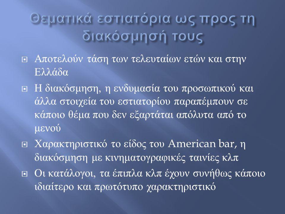  Αποτελούν τάση των τελευταίων ετών και στην Ελλάδα  Η διακόσμηση, η ενδυμασία του προσωπικού και άλλα στοιχεία του εστιατορίου παραπέμπουν σε κάποι