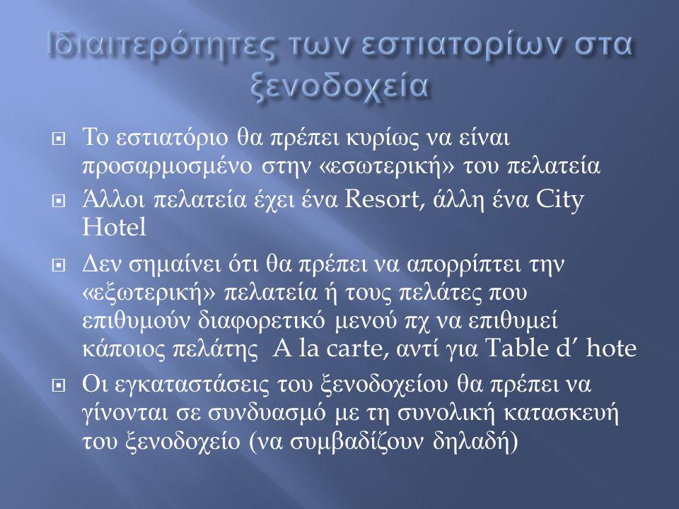  Το εστιατόριο θα πρέπει κυρίως να είναι προσαρμοσμένο στην « εσωτερική » του πελατεία  Άλλοι πελατεία έχει ένα Resort, άλλη ένα City Hotel  Δεν ση
