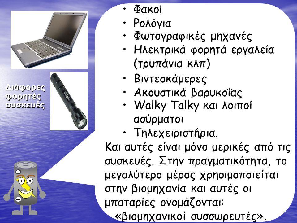 Ας δούμε τώρα μερικές συσκευές που χρειάζονται μπαταρίες για να λειτουργήσουν: •Κασετόφωνα / Ραδιόφωνα •CD players •Walkman/ discman •Παιχνιδομηχανές