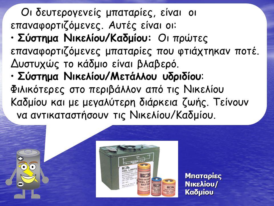 • Αργύρου: συνήθως κομβιόσχημες, χρησιμοποιούνται σε ρολόγια κυρίως. • Λιθίου: μεγάλης διάρκειας ζωής, χρήσιμες κυρίως σε φωτογραφικό εξοπλισμό και σε