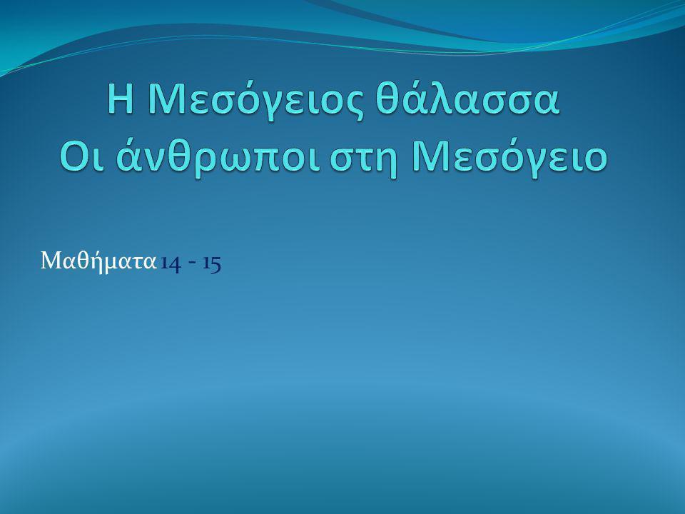 Μαθήματα 14 - 15