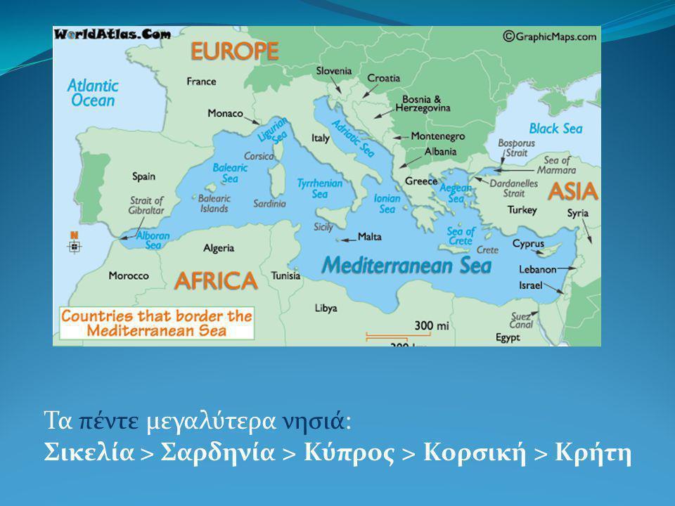 Τα πέντε μεγαλύτερα νησιά: Σικελία > Σαρδηνία > Κύπρος > Κορσική > Κρήτη