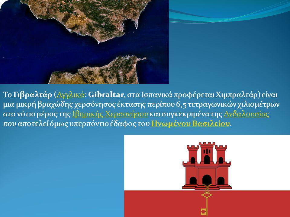 Το Γιβραλτάρ (Αγγλικά: Gibraltar, στα Ισπανικά προφέρεται Χιμπραλτάρ) είναι μια μικρή βραχώδης χερσόνησος έκτασης περίπου 6,5 τετραγωνικών χιλιομέτρων