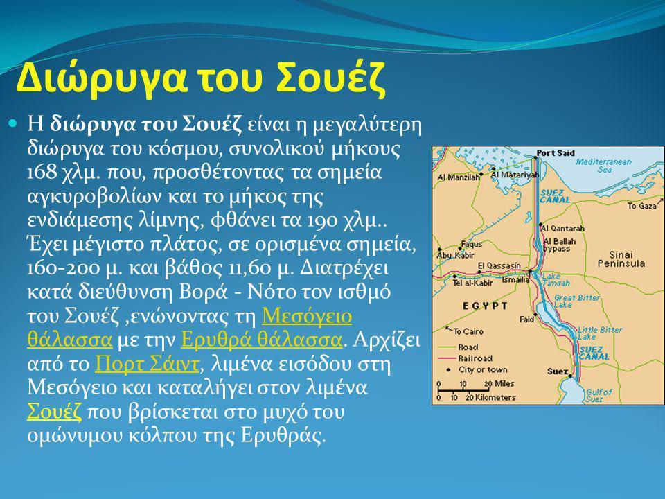 Διώρυγα του Σουέζ  Η διώρυγα του Σουέζ είναι η μεγαλύτερη διώρυγα του κόσμου, συνολικού μήκους 168 χλμ. που, προσθέτοντας τα σημεία αγκυροβολίων και
