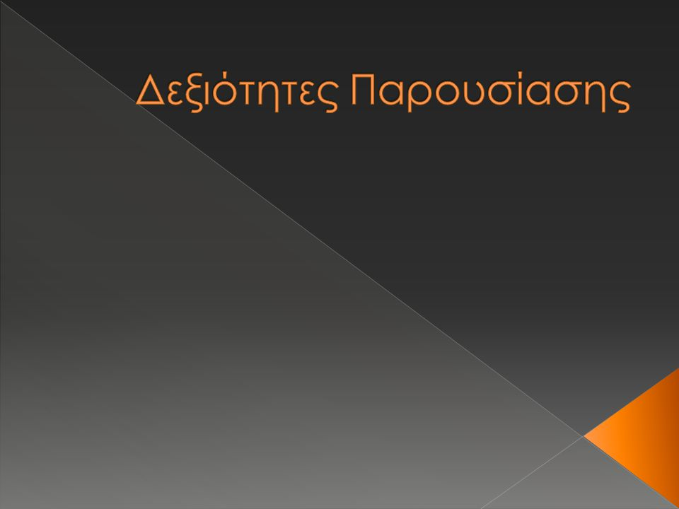  Εκτίμηση Ικανοτήτων  Αντιμετώπιση Άγχους  Σχεδιασμός Παρουσίασης  Οργάνωση της Παρουσίασης  Έλεγχος του Περιβάλλοντος  Πραγματοποίηση Παρουσίασης  Αυτοσχέδια Ομιλία
