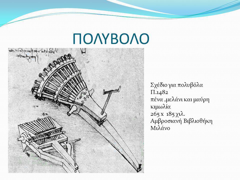 ΜΗΧΑΝΙΣΜΟΣ ΕΝΑΝΤΙΑ ΣΤΙΣ ΠΟΛΙΟΡΚΗΤΙΚΕΣ ΣΚΑΛΕΣ Ο Λεονάρντο σχεδίαζε απλούς αλλά αποτελεσματικούς μηχανισμούς.Εάν οι σκάλες κατά τη διάρκεια της επίθεσης