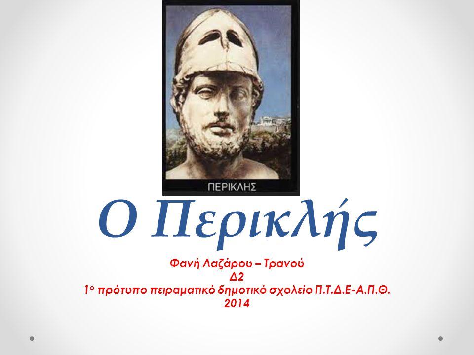 Λίγα λόγια • Ο μεγαλύτερος πολιτικός της αρχαίας Αθήνας.