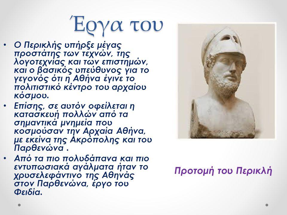 Χρυσός Αιώνας O Περικλής αναθέτει στο Φειδία να επιβλέπει τα έργα της Ακρόπολης.