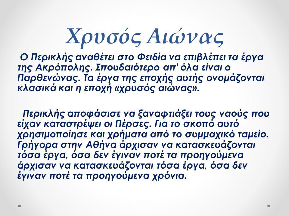 Χρυσός Αιώνας άγαλμα της Αθηνάς O Παρθενώνας αποτελεί το κυριότερο έργο της ελληνικής αρχιτεκτονικής.