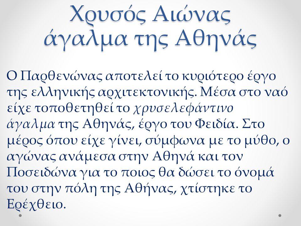 Χρυσός Αιώνας άγαλμα της Αθηνάς O Παρθενώνας αποτελεί το κυριότερο έργο της ελληνικής αρχιτεκτονικής. Μέσα στο ναό είχε τοποθετηθεί το χρυσελεφάντινο