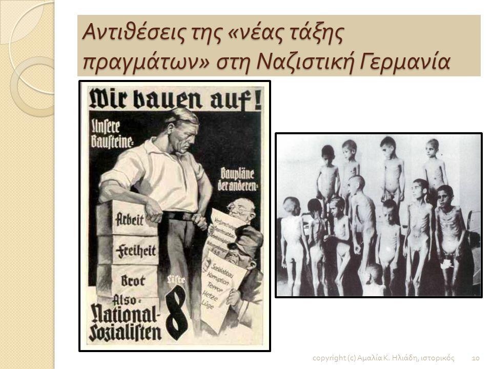 Αντιθέσεις της « νέας τάξης πραγμάτων » στη Ναζιστική Γερμανία copyright (c) Αμαλία Κ. Ηλιάδη, ιστορικός 9