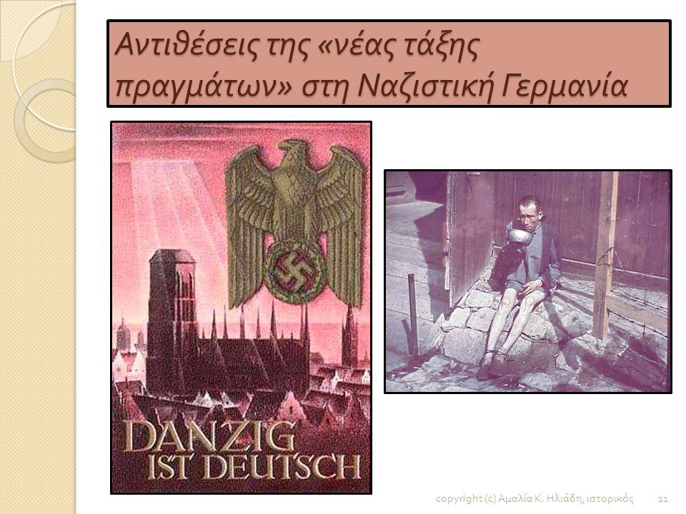 Αντιθέσεις της « νέας τάξης πραγμάτων » στη Ναζιστική Γερμανία copyright (c) Αμαλία Κ. Ηλιάδη, ιστορικός 10
