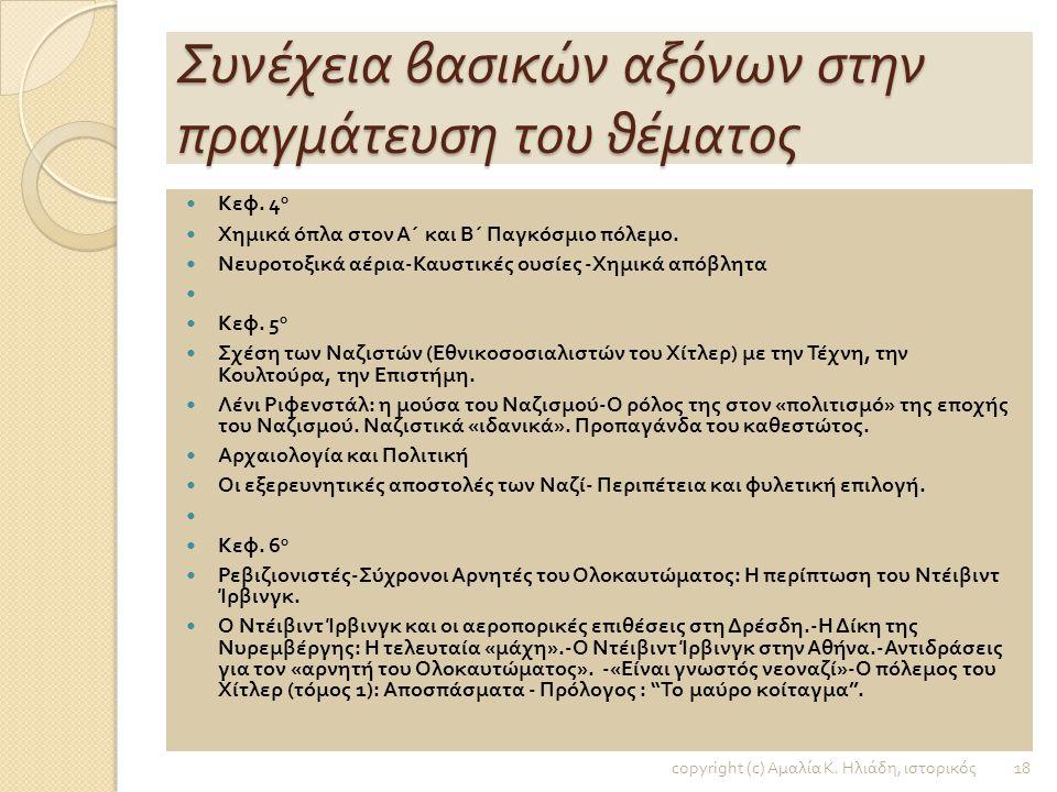 Συνέχεια βασικών αξόνων στην πραγμάτευση του θέματος  Ιστορική και φιλοσοφική τεκμηρίωση - ερμηνεία και ιστορικό πλαίσιο.  Φιλοσοφικό υπόβαθρο Ναζισ