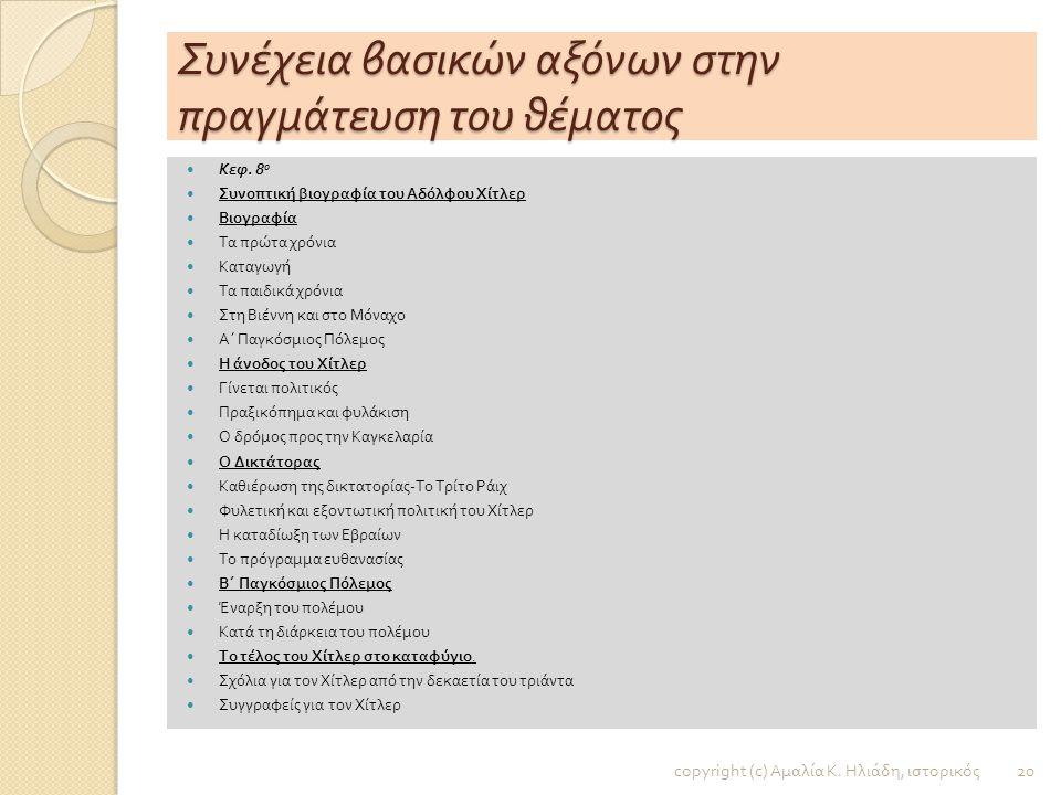 Συνέχεια βασικών αξόνων στην πραγμάτευση του θέματος  Κεφ. 7 ο  Επίδραση της εποχής του Ναζισμού και των συνθηκών που τον ευνόησαν σε Μεταπολεμικά έ