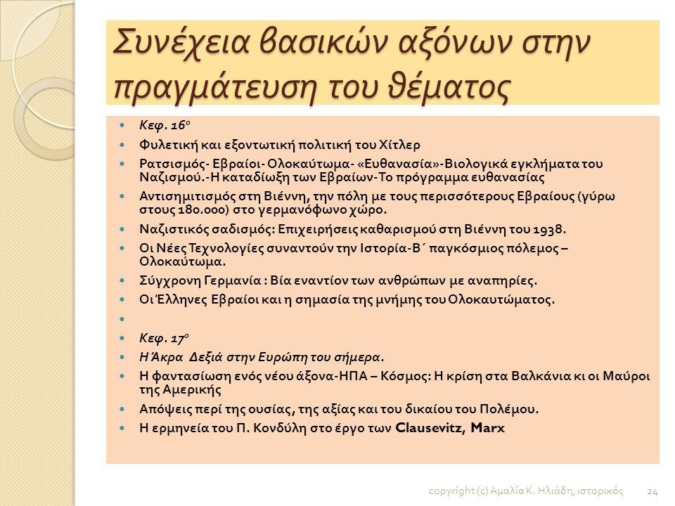 Συνέχεια βασικών αξόνων στην πραγμάτευση του θέματος  Κεφ. 14 ο  Ο Δικτάτορας - Η προπαγάνδα - Καθιέρωση της δικτατορίας – Το Τρίτο Ράϊχ  Ζωοφιλία